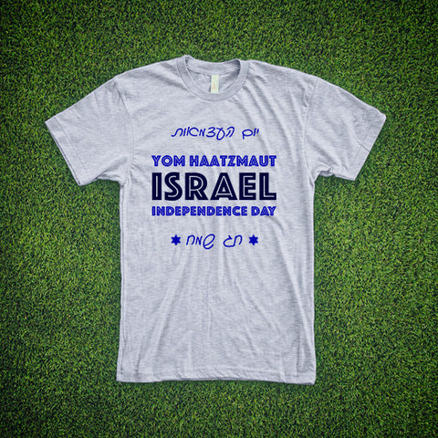 Israel Limited Edtion Yom Haatzmaut T shirt