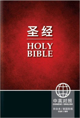 Chinese / English CUV NIV Bible