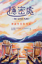 The Secret Place - Chinese