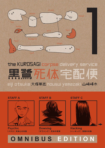 The Kurosagi Corpes Delivery Service: Volume 1 Omnibus - Cyber City Comix