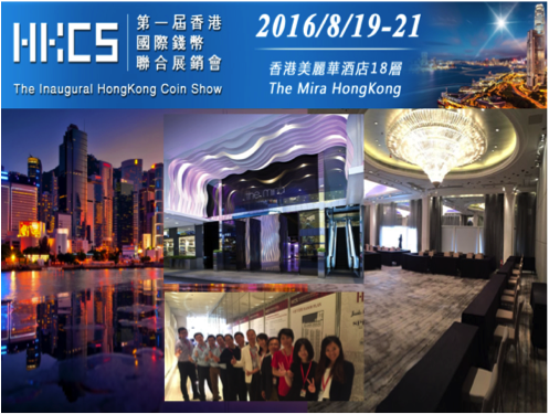 Emporium.Antiquities.com Participates at the Inaugural HongKong Coin Show, Mira Hotel from 19th-21st August'16.