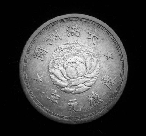 {Sold} 1934 Manchuria Japan Puppet State 1-Jiao 10 Cents Lotus Flower & Twin Dragons, The Last Emperor of China Kangde Pu-Yi Cupronickel Coin, 23 mm.