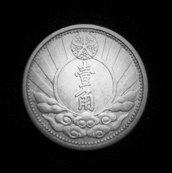 {Sold} 1940 Manchuria Japan Puppet State 1-Jiao 10 Cents Twin Pegasus The Last Emperor of China Kangde Pu-Yi Cupronickel Coin, 21 mm.