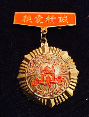 2005 People's Republic of China 60th Year Anniversary of Victory - Japan WW2, Beautiful Golden-Gilt Red-Enamel Medal by Hunan Provincial Military Academy Association, 70 x 50 mm.