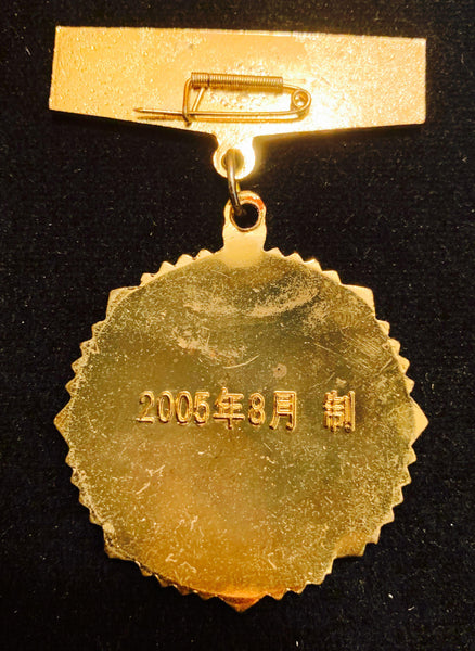 {Sold} 2005 People's Republic of China 60th Year Anniversary of Victory - Japan WW2, Beautiful Golden-Gilt Red-Enamel Medal by Hunan Provincial Military Academy Association, 70 x 50 mm.