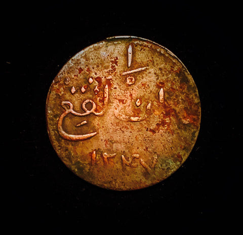 "{Sold} 1832 British East Indies - Malacca, ""The Fighting Rooster"" Islamic Arabic 1-Keping Merchant Token Copper Coin, Original Condition 22.0 mm."