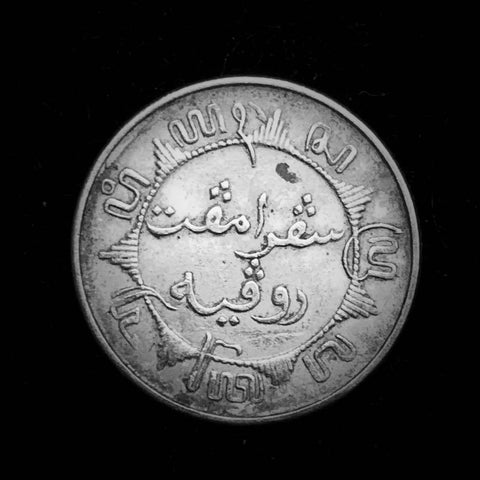 {Sold} 1941 Netherlands East Indies Queen Wilhelmina, with Arabic Inscriptions 1/4-Gulden Minor Silver Coin, 19.8 mm,