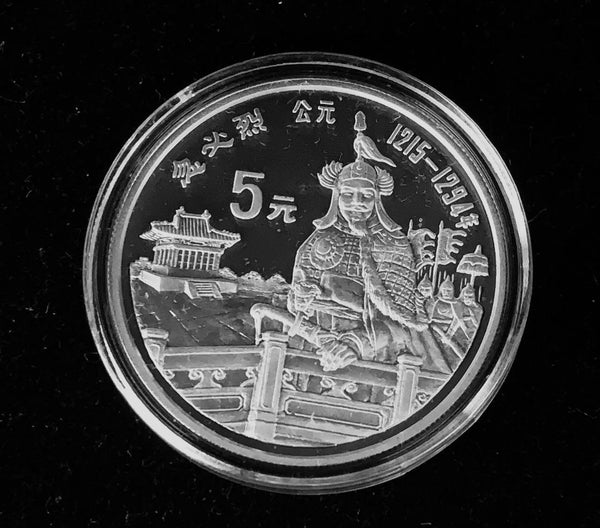 {Sold} 1989 China Hu Bi Lei - Kublai Khan, the Fifth Khagan (Great Khan) of the Mongol Empire (1215 - 1294), 5-Yuan Silver 900 Proof Coin, 33.0 mm 22.22 Grs.