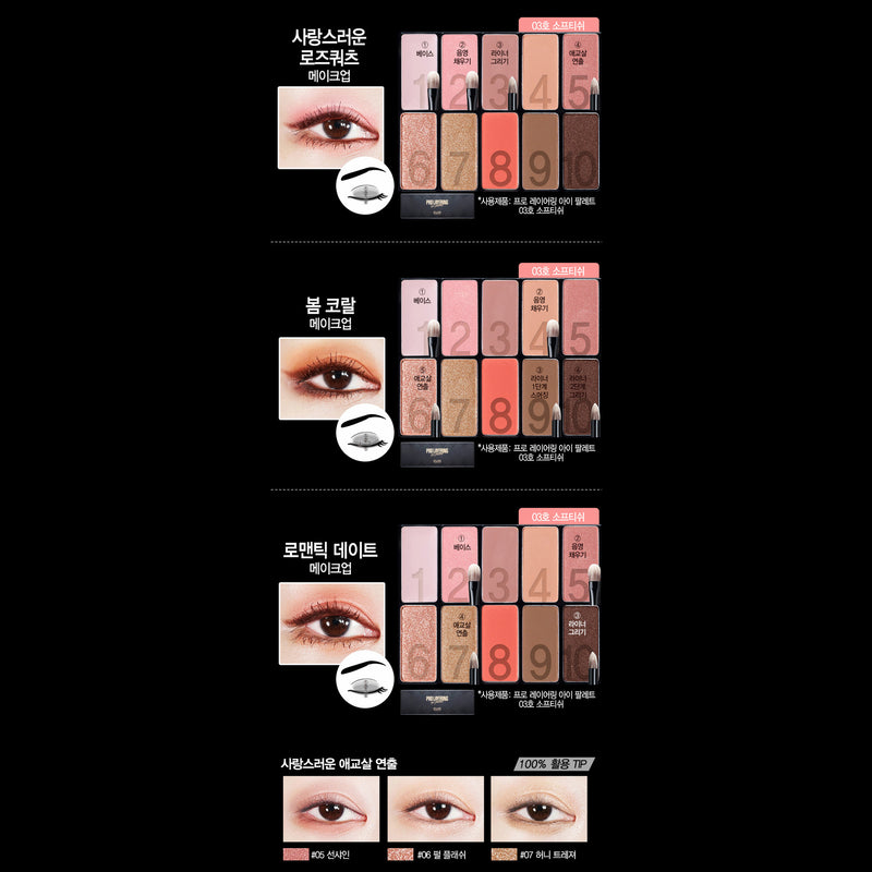 Clio Pro Layering Eye Palette [#03 Softish] - Hikoco - Korean Beauty, Skincare, Makeup, Products in New Zealand - 4
