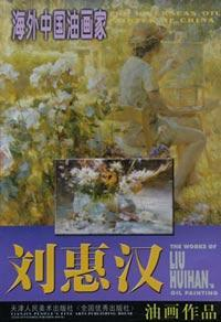 Huihan Liu: The Works of Huihan Liu Softcover Book