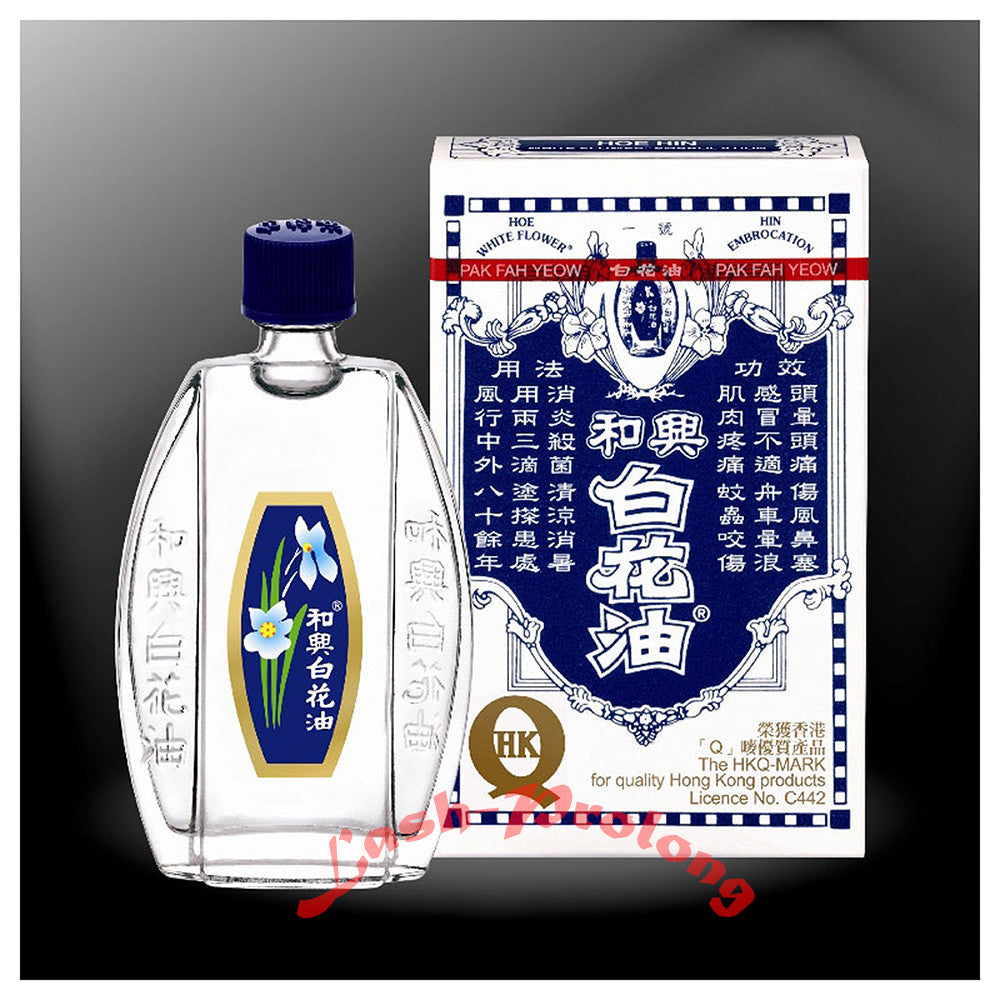 Hoe hin white flower oil embrocation analgesic balm pak fah yeow 25 hoe hin white flower oil embrocation analgesic balm pak fah yeow 25ml 5ml 10ml 20ml mightylinksfo Choice Image
