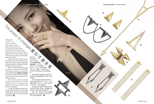 Hong Kong Jewellery Magazine Autumn 2016