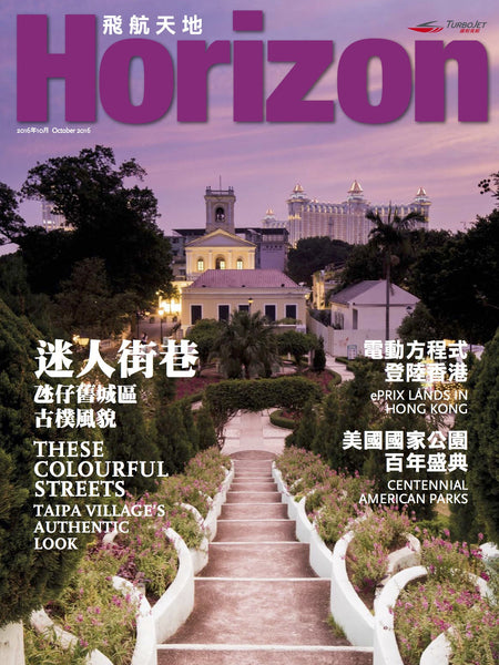 Horizon Magazine Macau Oct 2016