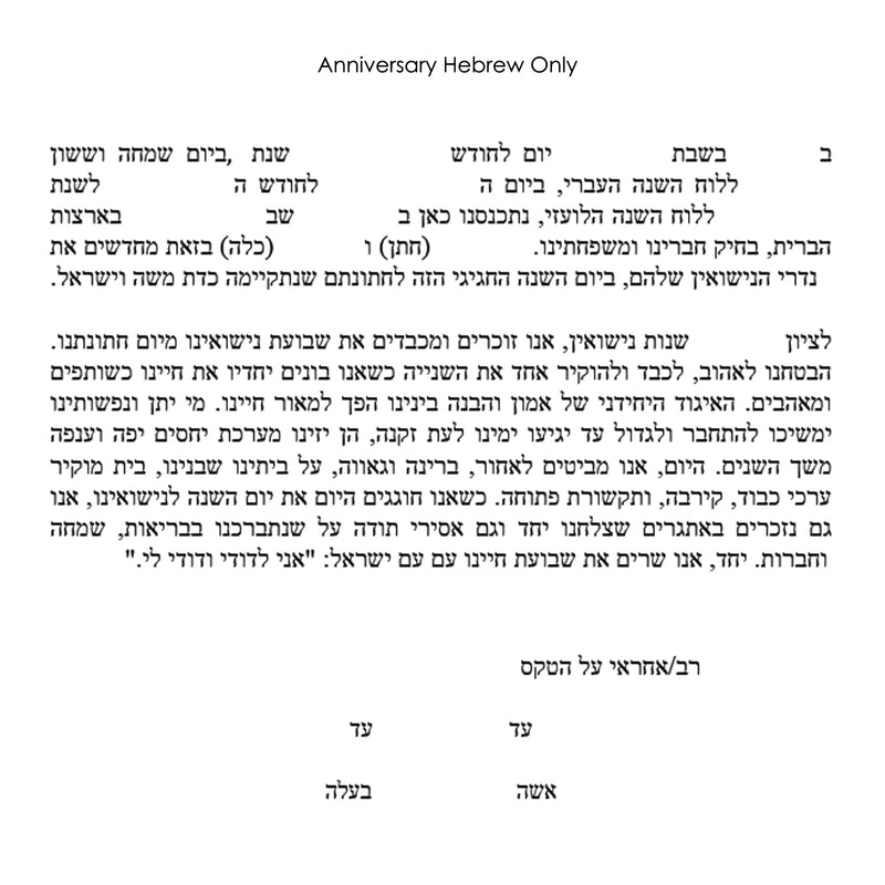 TINAK - Anniversary Hebrew Only text