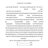 Chris Cozen - Aramaic no English Text
