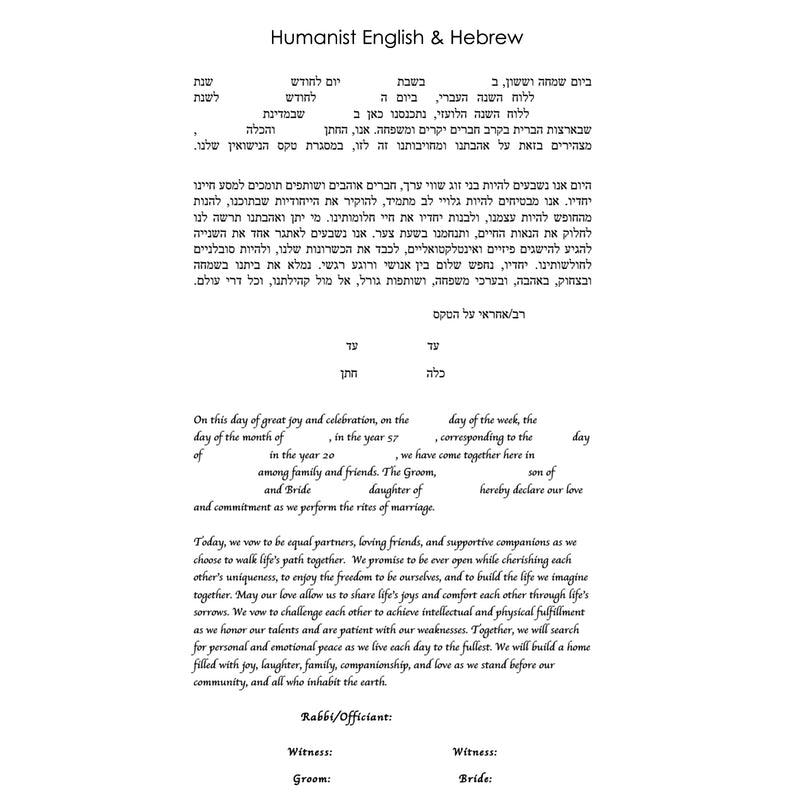 TINAK - Humanist English & Hebrew Text