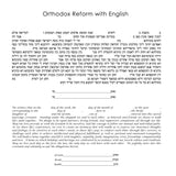 Nishima Kaplan - Orthodox Text