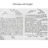Anna Kronick - Orthodox with English Text