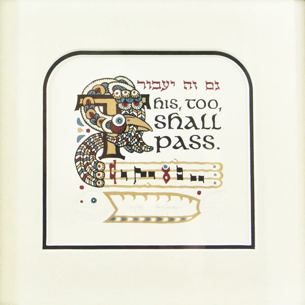 "Ian Kochberg - This too shall pass 7"" x 7"""
