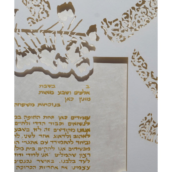 Sharon Epstein - Together Ketubah