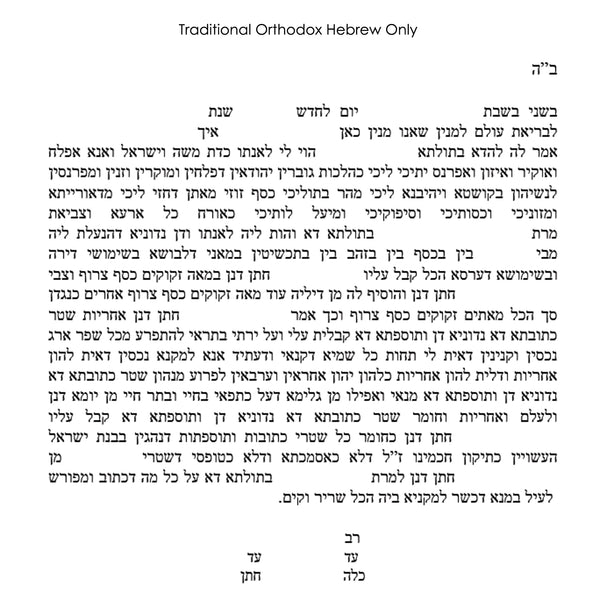 TINAK - Orthodox no English Text