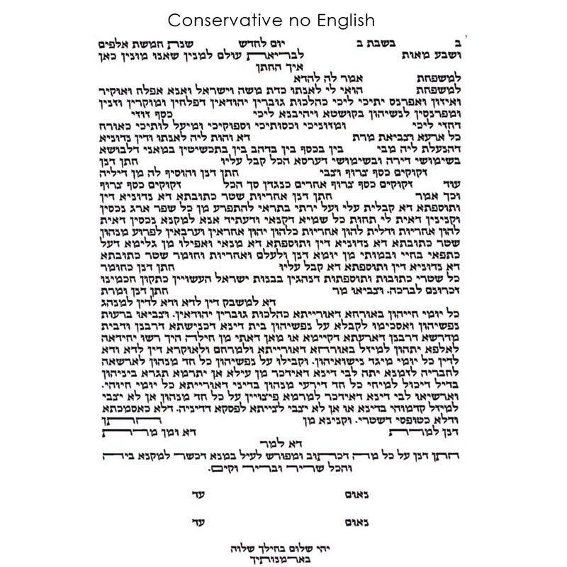 Archie Granot - Conservative Text