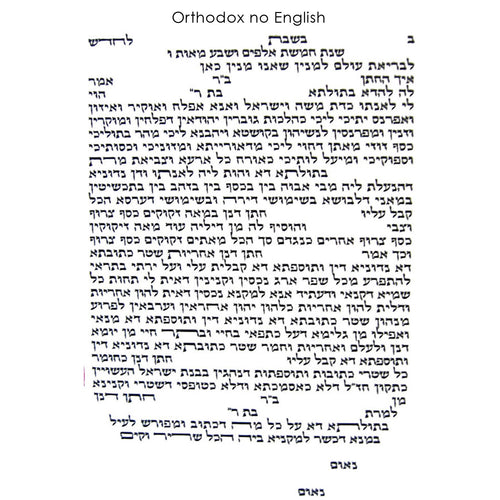 Archie Granot - Orthodox Text