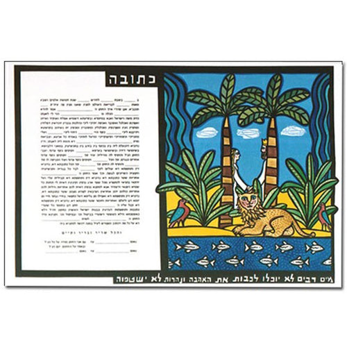 Tamar Messer - Many Waters Ketubah