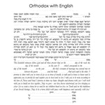 Joanne Fink - Orthodox with English Text