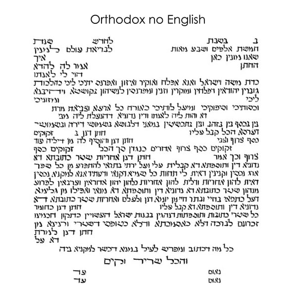 Robin Hall - Orthodox no English Text