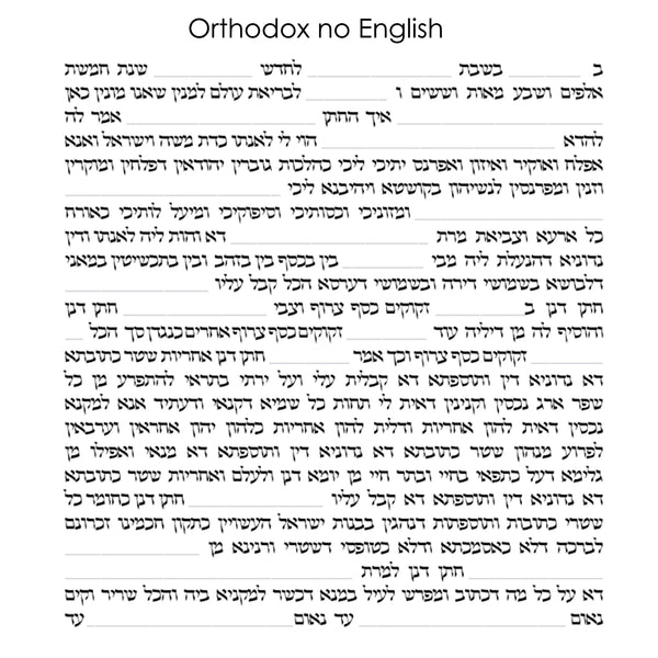 Joanne Fink - Orthodox no English Text