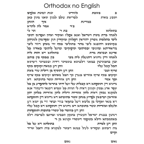 Tamar Messer - Orthodox no English Text