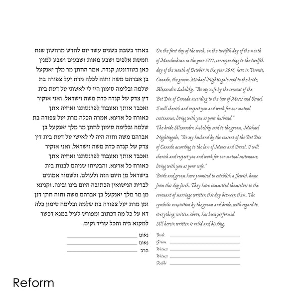 Light Ketubah