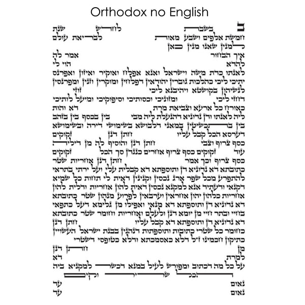 Zeesi Paltrowitz - Orthodox no English Text