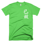 Language Barrier T-Shirt