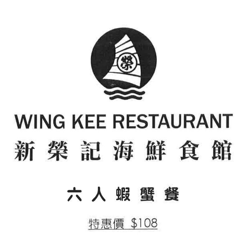 Wing Kee Restaurant 6-Person Set Meal