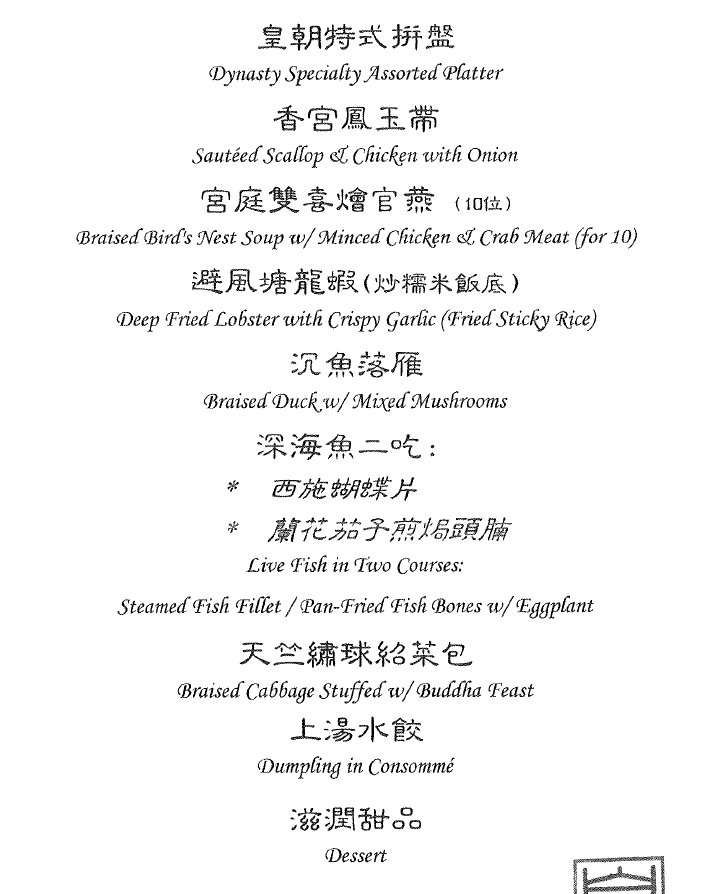Dynasty Seafood Restaurant 10-Person Set Meal