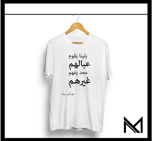 Trendy MAB T-Shirt