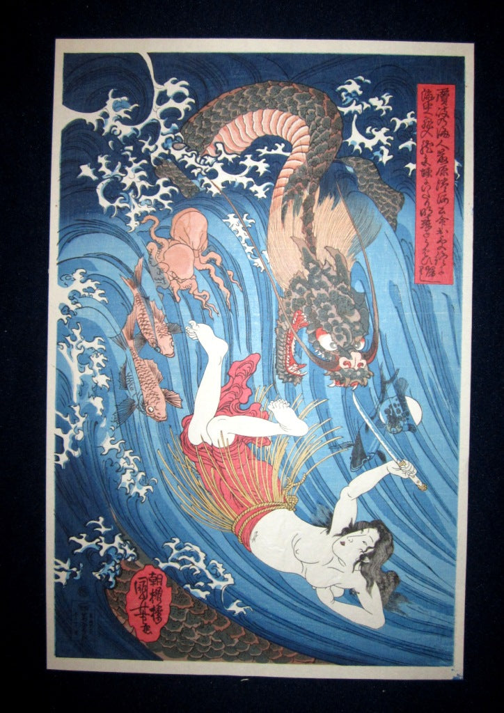 "beautiful and special original Japanese woodblock print ""Dragon Sea Woman"" signed by the famous Edo woodblock print master Kuniyoshi Utagawa (1797-1861) in EXCELLENT CONDITION"