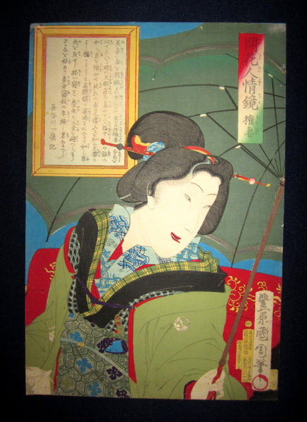 "ORIGINAL Japanese woodblock print ""Wife of a Powerful Man"" from the series ""Beautiful Open Flower Mirror"" signed by the Meiji woodblock prints master Toyohara Kunichika (1835-1900), made in April 2nd Meiji 11, which is 1878 IN EXCELLENT CONDITION"