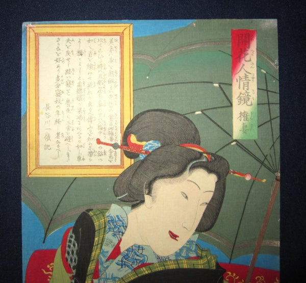 Orig Japanese Woodblock Print Kunichika Wife of a Powerful Man Beautiful Open Flower Mirror