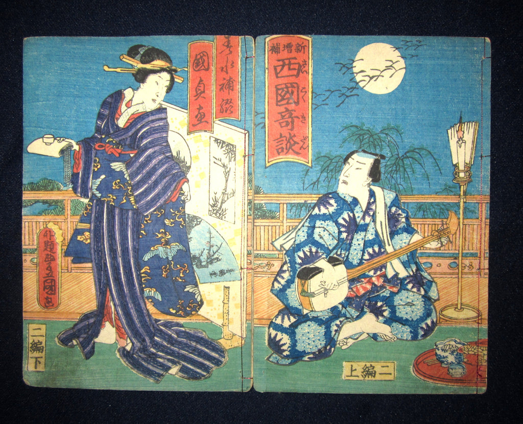 "TWO original Japanese woodblock print books ""Legend of Western Countries"" signed by the famous Edo woodblock print masters Toyokuni III (1786-1865) and Kunisada as the same person made in Edo Era (before 1867)"
