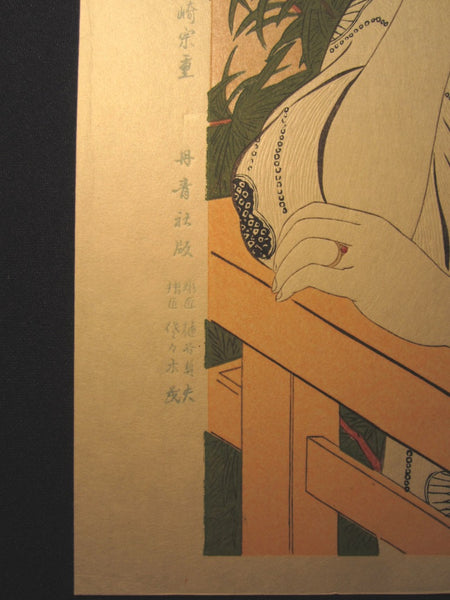 Large Japanese Woodblock Print Hashiguchi Goyo Hot Spring Lodge