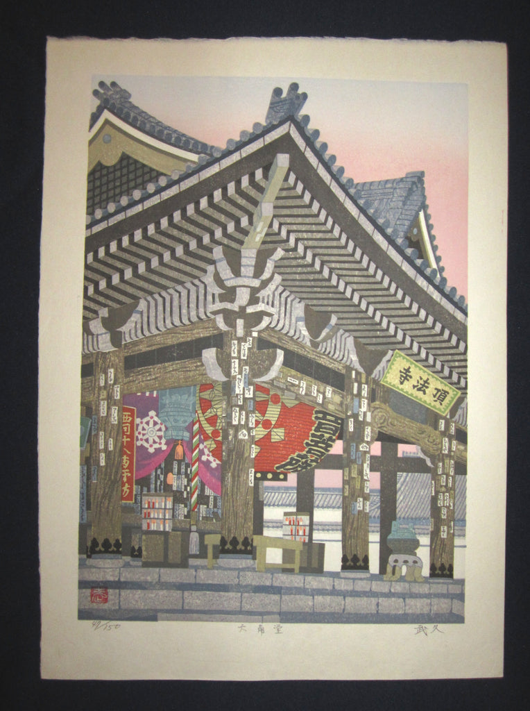 "This is an EXTRA LARGE LIMITED-NUMBER (47/150) very beautiful and special original Japanese Shin Hanga woodblock print ""Rokkaku Pavilion Red Lantern"" PENCIL SIGNED by the Japanese Shin-Hanga woodblock print Master Imai Takehisa  (1940 -) made in 1970s IN EXCELLENT CONDITION."