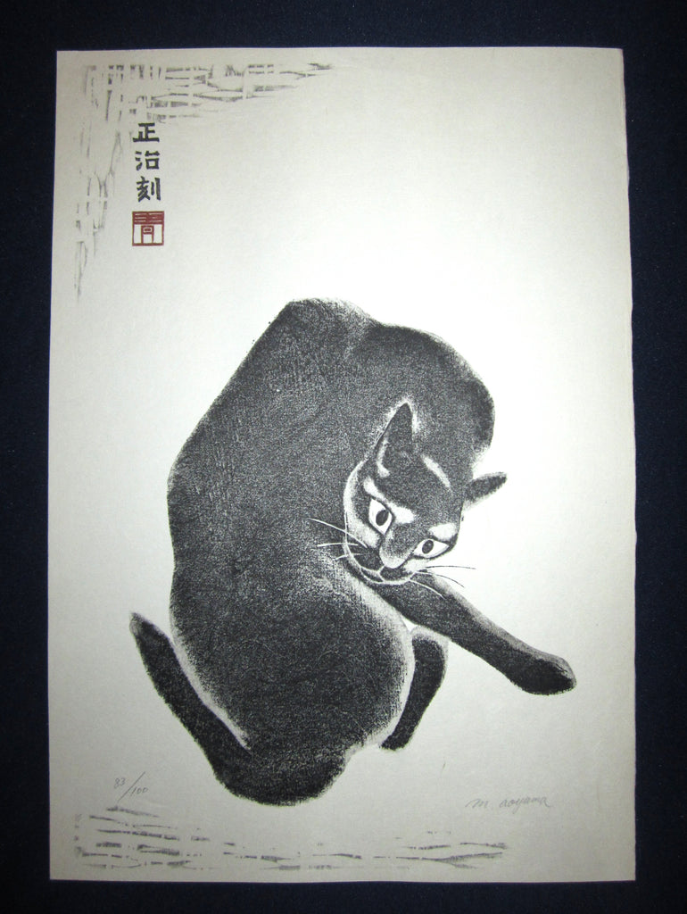 "This is an Extra LARGE, very beautiful and rare LIMITED NUMBER (83/100) ORIGINAL Japanese woodblock print masterpiece ""Black Cat Lick"" PENCIL SIGNED by the famous Showa Sosaku Hanga woodblock print master Aoyama Masaharu (Seiji) (1893-1969), made in the Showa Era IN EXCELLENT CONDITION."