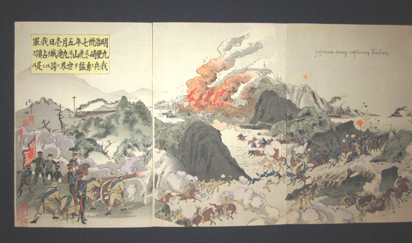 "This is a very beautiful, colorful, and rare original Japanese woodblock print triptych ""Japanese Army Capturing Kuchan"" from the rare Russo-Japan War Series signed by the famous Meiji woodblock print master Utagawa Kokunimasa (Ryua) (1874-1944), made in May Meiji 37, which is 1904 IN EXCELLENT CONDITION."