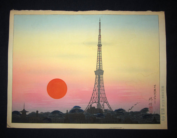 "This is a very beautiful, colorful and rare ORIGINAL Japanese woodblock print masterpiece ""Tokyo Tower"" signed by the famous Showa Shin Hanga woodblock print master Anzai Hiroaki (1905-1999) published by the famous Kyoto Hanga Printmaker made in 1950s IN EXCELLENT CONDITION."