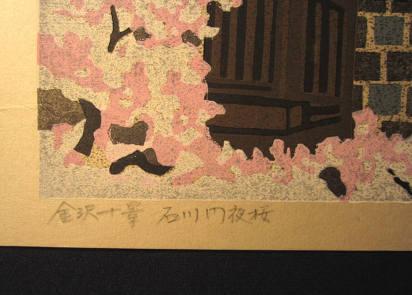 Orig Japanese Woodblock Print Limit# PENCIL Sign Masao Ido Night Cherry Blossom at Ishikawa Gate