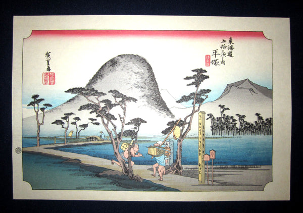 Japanese Woodblock Print Hiroshige Tokaido Fifty-three Stations