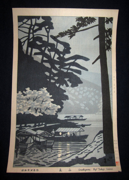 "This is a very beautiful and special original Japanese woodblock print ""Arashiyama"" signed by the famous Showa Shin Hanga woodblock print master Asano Takeji (1900-1999) published by the Unsodo printmaker made in Showa 24, which is 1949 IN EXCELLENT CONDITION."